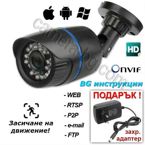 Охранителна IP камера за видеонаблюдение, HD 720P, 1MP, засичане на движение, известяване на имейла