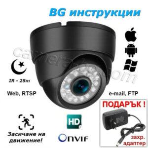 Куполна охранителна IP камера, HD 720P, 1MP, вътрешна, за охрана на магазин, офис, стая, гараж, склад, с нощен режим, Интернет, Web, облак, засичане на движение