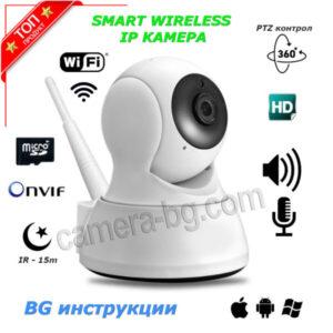 Охранителна камера, IP камера, бейбифон, интерком - HD 720p, 1.0MP, micro SD слот, PTZ контрол, двупосочно аудио, безжична Wi-Fi връзка, нощен режим, за вътрешна употреба