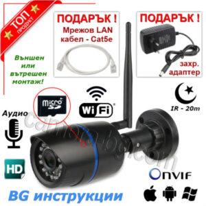 Охранителна IP камера, външна, HD 720P, 1MP, безжична Wi-Fi, micro SD слот, аудио