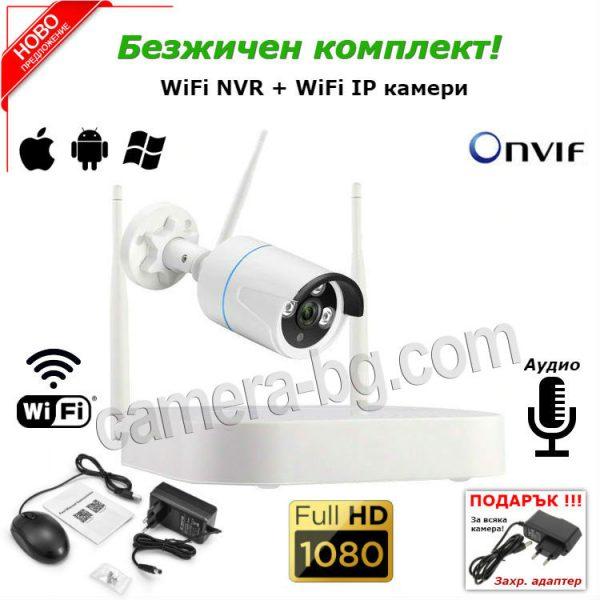 Готов комплект за видеонаблюдение - видеорекордер NVR , WiFi, FullHD 1080P и 1 бр. IP камера FullHD 1080P, 2MP, Wi-Fi безжична, с аудио, външна