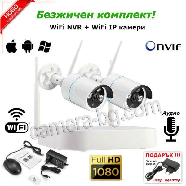 Готов комплект за видеонаблюдение - видеорекордер NVR , WiFi, FullHD 1080P и 2 бр. IP камери FullHD 1080P, 2MP, Wi-Fi безжични, с аудио, външни