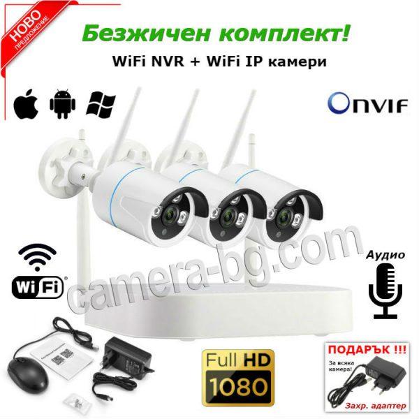 Готов комплект за видеонаблюдение - видеорекордер NVR , WiFi, FullHD 1080P и 3 бр. IP камери FullHD 1080P, 2MP, Wi-Fi безжични, с аудио, външни