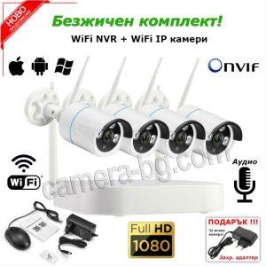 Готов комплект за видеонаблюдение - видеорекордер NVR , WiFi, FullHD 1080P и 4 бр. IP камери FullHD 1080P, 2MP, Wi-Fi безжични, с аудио, външни