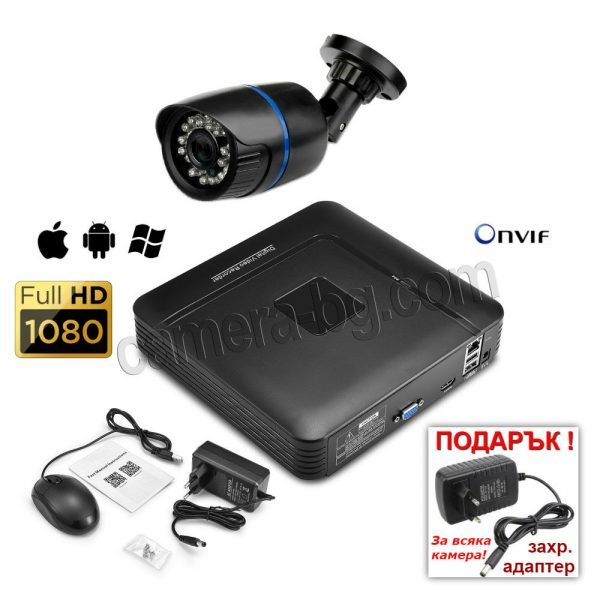 Комплект - видеорекордер NVR , FullHD 1080P и 1 бр. IP камера FullHD 1080P, 2MP, външни, водоустойчиви