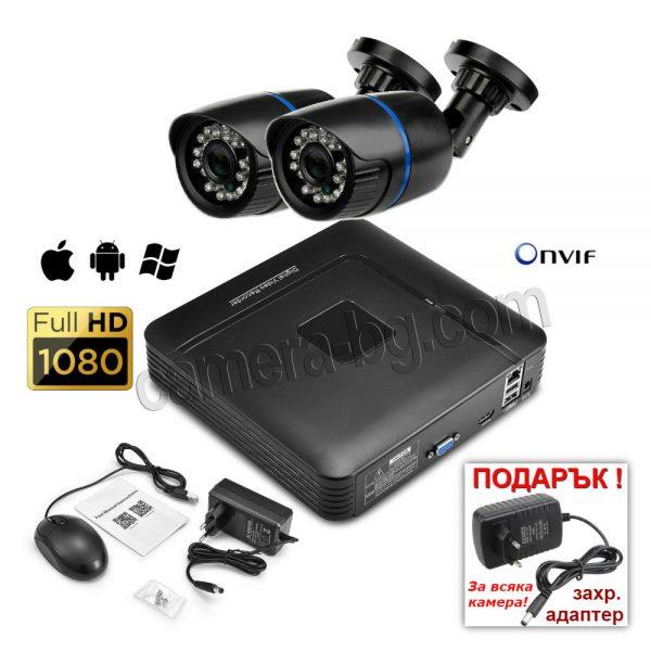 Комплект - видеорекордер NVR , FullHD 1080P и 2 бр. IP камери FullHD 1080P, 2MP, външни, водоустойчиви