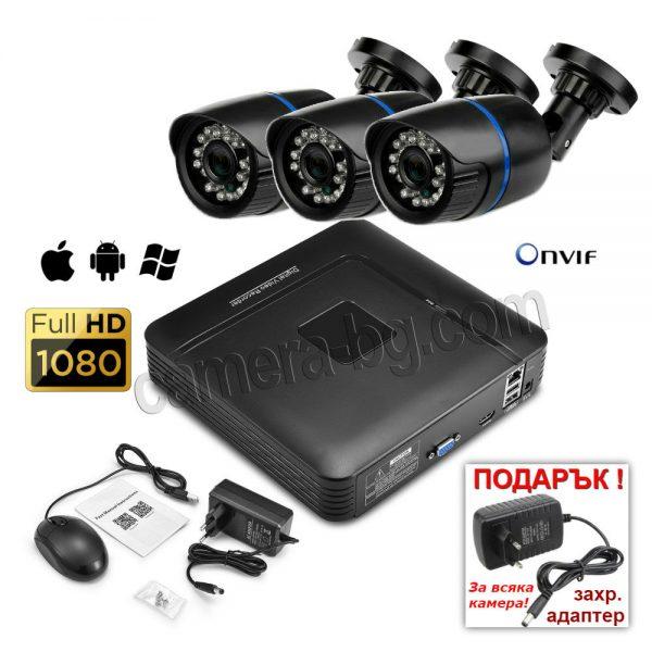 Комплект - видеорекордер NVR , FullHD 1080P и 3 бр. IP камери FullHD 1080P, 2MP, външни, водоустойчиви