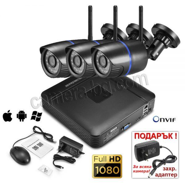 Комплект - видеорекордер NVR , FullHD 1080P и 3 бр. IP камери FullHD 1080P, 2MP, Wi-Fi безжични, външни