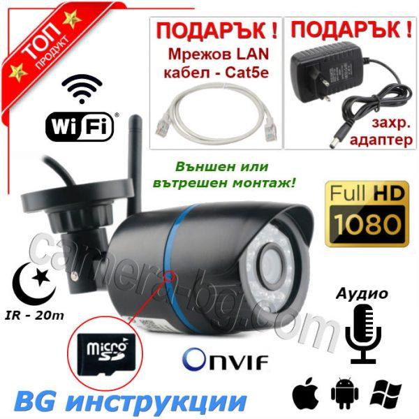 Охранителна IP камера, външна, FullHD 1080P, 2MP, безжична Wi-Fi, micro SD слот, аудио
