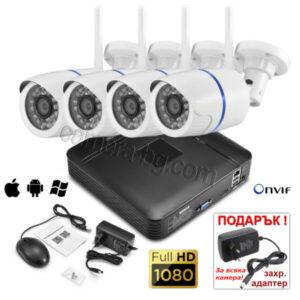 Комплект за видеонаблюдение - видеорекордер NVR , FullHD 1080P и 4 бр. охранителни IP камери FullHD 1080P, 2MP, Wi-Fi безжични, външни, бели