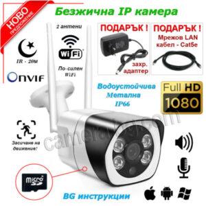 Охранителна IP камера за видеонаблюдение - FullHD 1080p, 2.0MP, micro SD слот, безжична Wi-Fi връзка с 2 антени, двупосочно аудио, нощен режим 20м, метална, външна IP66