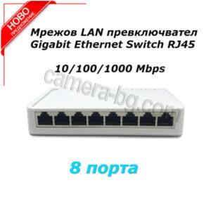 8 портов мрежов превключвател хъб, Gigabit Ethernet LAN Switch Hub 10/100/1000 Mbps, 8 порта RJ45