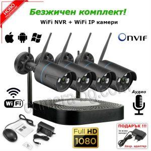 Готов комплект за видеонаблюдение - видеорекордер NVR , WiFi, FullHD 1080P и от 1 до 4 бр. IP камери FullHD 1080P, 2MP, Wi-Fi безжични, с аудио, външни, черни