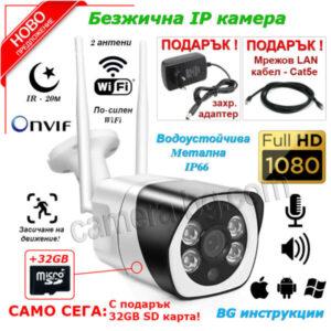 Охранителна IP камера за видеонаблюдение - FullHD 1080p, 2.0MP, micro SD слот, безжична Wi-Fi връзка с 2 антени, двупосочно аудио, нощен режим 20м, метална, външна IP66 - с подарък 32GB micro SD карта