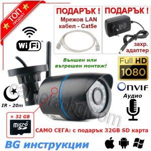 Охранителна IP камера, за външен/вътрешен монтаж, FullHD 1080P, 2MP, безжична Wi-Fi, micro SD слот, аудио. Подарък 32GB SD карта!