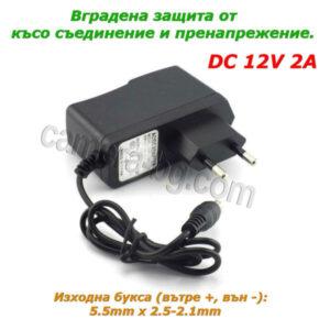 Захранващ адаптер - AC/DC 12V 2A