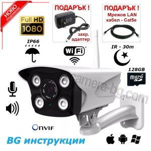 Охранителна камера, IP камера - FullHD 1920x1080p, 2.0MP, micro SD слот до 128 GB, двупосочно аудио, безжична Wi-Fi връзка, чернобял и цветен нощен режим 30м, метален корпус, външна IP66