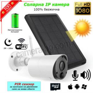 Соларна камера с батерия, IP камера, FullHD 1080P, 2MP, безжична Wi-Fi, PIR сензор, micro SD слот, двупосочно аудио, външна