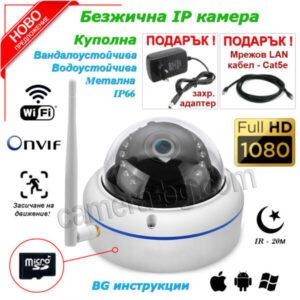 IP охранителна камера, FullHD 1080P, 2MP, с безжична Wi-Fi връзка, micro SD слот, външна, вандалоустойчива, метална, защита IP66