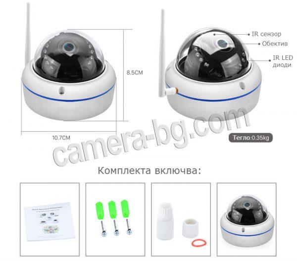 IP охранителна камера, FullHD 1080P, 2MP, с безжична Wi-Fi връзка, micro SD слот, външна, вандалоустойчива, метална, защита IP66 - описание на комплекта