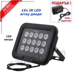 IR LED осветител, прожектор за нощно видеонаблюдение, за охранителни IP камери, дистанция 150 метра, 15 бр. IR LED array диоди