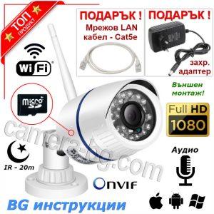 Охранителна камера, IP камера, FullHD 1080P 2MP, с безжична Wi-Fi връзка и запис на аудио, micro SD слот - за карти с памет до 128GB, външна камера