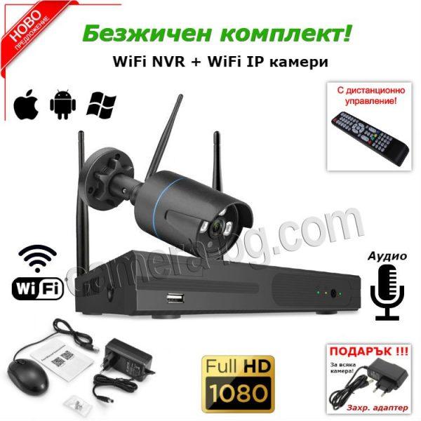 Готов комплект за видеонаблюдение - безжичен WiFi видеорекордер NVR , FullHD 1080P и 1 бр. IP камери FullHD 1080P, 2MP, Wi-Fi безжични, с аудио, външни, черни