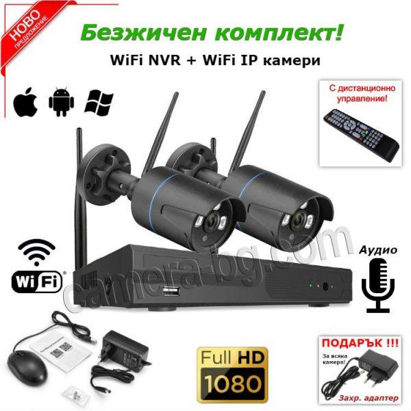 Готов комплект за видеонаблюдение - безжичен WiFi видеорекордер NVR , FullHD 1080P и 2 бр. IP камери FullHD 1080P, 2MP, Wi-Fi безжични, с аудио, външни, черни