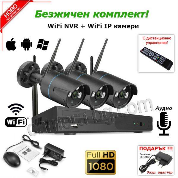 Готов комплект за видеонаблюдение - безжичен WiFi видеорекордер NVR , FullHD 1080P и 3 бр. IP камери FullHD 1080P, 2MP, Wi-Fi безжични, с аудио, външни, черни