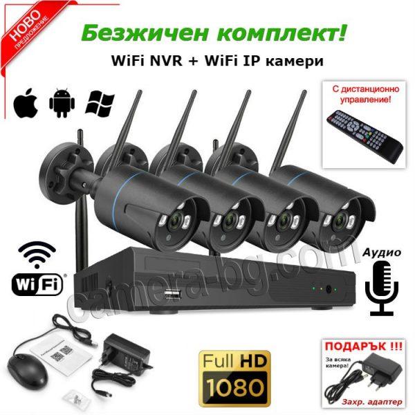 Готов комплект за видеонаблюдение - безжичен WiFi видеорекордер NVR , FullHD 1080P и от 1 до 4 бр. IP камери FullHD 1080P, 2MP, Wi-Fi безжични, с аудио, външни, черни