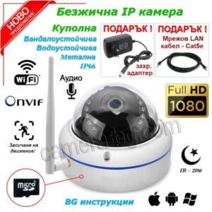 IP охранителна камера, FullHD 1080P, 2MP, с безжична Wi-Fi връзка, micro SD слот, външна, вандалоустойчива, метална, защита IP66, аудио запис