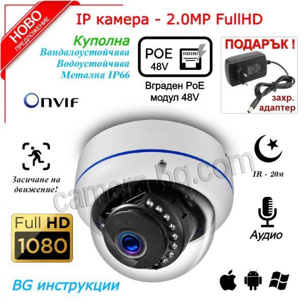 Охранителна камера, FullHD 2MP, 1080p, PoE 48V, куполна, вандалоустойчива, метална, защита IP66, аудио