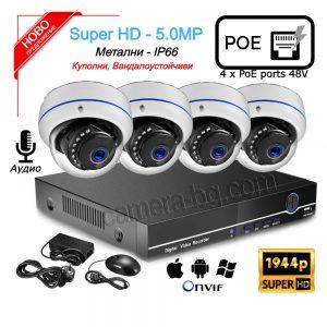 Комплект за видеонаблюдение – NVR PoE видеорекордер, 4K UltraHD, 4 x PoE LAN порта 48V и 4 бр. IP охранителни камери 5.0MP SuperHD, PoE 48V, с аудио, външни, куполни