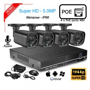 Комплект за видеонаблюдение – NVR PoE видеорекордер, 4K UltraHD, 4 x PoE LAN порта 48V и 4 бр. охранителни IP камери 5.0MP SuperHD, PoE 48V, с аудио, външни