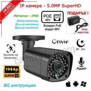 Охранителна камера 5MP, SuperHD, PoE 48V, външна, вандалоустойчива, метална, защита IP66, аудио, засичане на движение