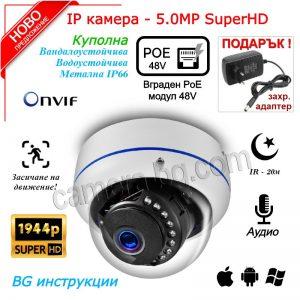 Охранителна камера, SuperHD 5MP, 4K UltraHD, PoE 48V, куполна, вандалоустойчива, метална, защита IP66, аудио