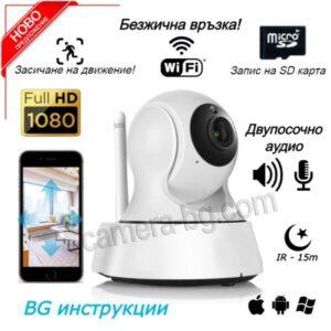 IP камера, охранителна камера, бейбифон, FullHD 2.0MP 1080p, Wi-Fi, micro SD слот, PTZ контрол, двупосочно аудио, вътрешна