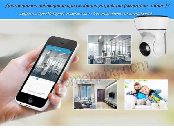 IP камера, охранителна камера, бейбифон, FullHD, Wi-Fi, micro SD слот, PTZ контрол, двупосочно аудио, вътрешна - дистанционно наблюдение, от цял сват