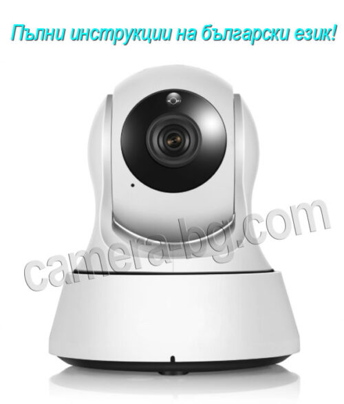 IP камера, охранителна камера, бейбифон, FullHD 2.0MP 1080p, Wi-Fi, micro SD слот, PTZ контрол, двупосочно аудио, вътрешна - инструкции на български език