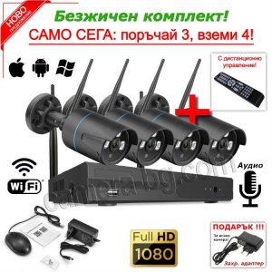 Готов комплект за видеонаблюдение - безжичен WiFi видеорекордер NVR , FullHD 1080P и IP камери FullHD 1080P, 2MP, Wi-Fi безжични, с аудио, външни, черни. САМО СЕГА: поръчай 3 камери към комплекта на цената на 4!
