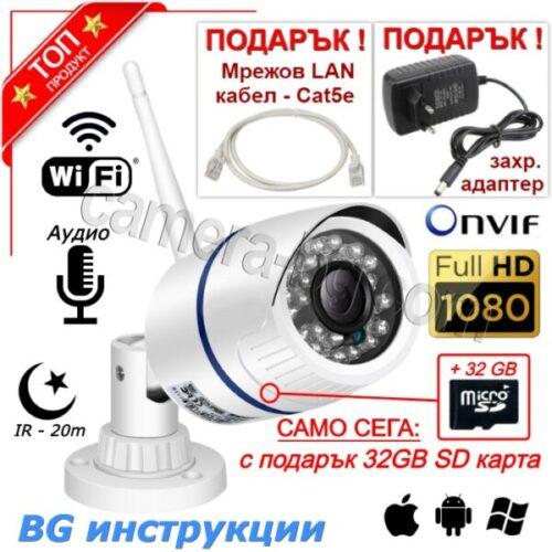 Охранителна камера, IP камера, FullHD 1080P 2MP, с безжична Wi-Fi връзка и запис на аудио, micro SD слот - за карти с памет до 128GB, външна камера - подарък 32GB SD карта