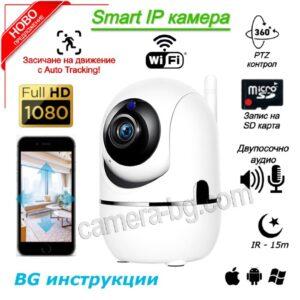 Охранителна камера за видеонаблюдение, интерком, FullHD 1080p 2MP, WiFI безжична, запис на звук - двупосочно аудио, micro SD слот за записи на карта с памет, IR CUT филтър, дистанционно наблюдение