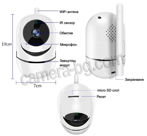 Охранителна камера за видеонаблюдение, интерком, FullHD 1080p 2MP, WiFI безжична, запис на звук - двупосочно аудио, micro SD слот за записи на карта с памет, IR CUT филтър - описание