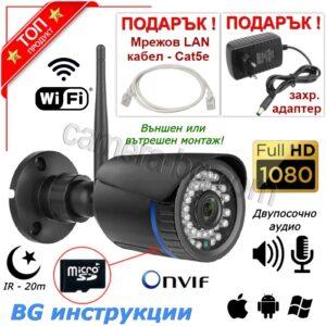 Охранителна IP камера за видеонаблюдение със звук, FullHD 1080P, 2MP, безжична WiFi, слот за SD карта, H.265, двупосочно аудио, външна