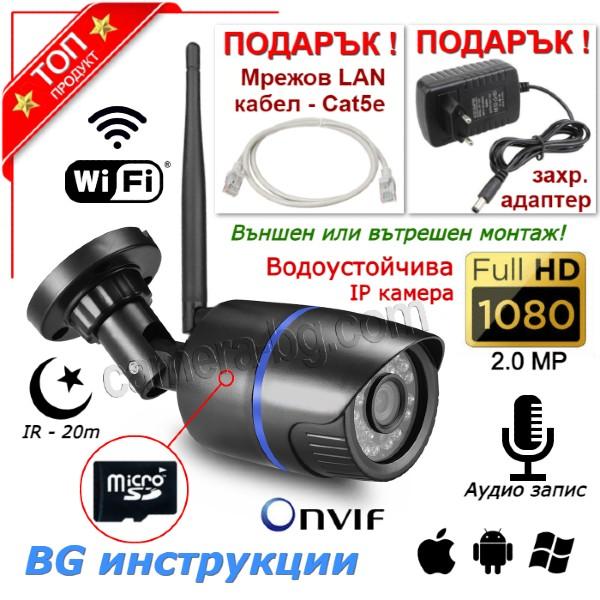 Камера за видеонаблюдение, IP камера, външна, FullHD 1080P, 2MP, безжична Wi-Fi, micro SD слот, аудио