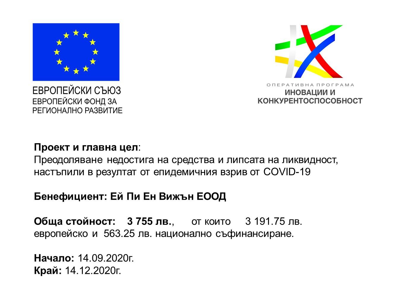 Финансиране по европейски проект.