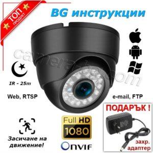 Куполна IP Камера за Наблюдение, FullHD 1080P, 2MP, Вътрешна, H.265, Aвтоматичен Rежим Ден - Нощ, Web, Oблак