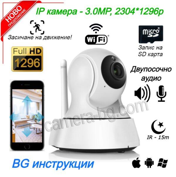IP камера, охранителна камера, бейбифон, FullHD 3.0MP 2304*1296p, Wi-Fi, micro SD слот, PTZ контрол, двупосочно аудио, вътрешна