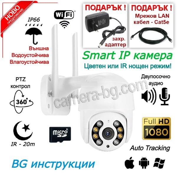 Охранителна Куполна IP Камера за Наблюдение, FullHD 1080P, 2MP, Безжична WiFi, PTZ Контрол, Auto Tracking, Cruise Control, Слот за SD Карта, H.265, Двупосочно Аудио, Външна