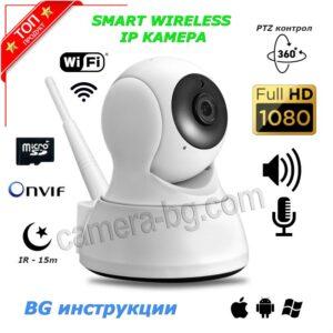 Охранителна Камера, IP Камера за Наблюдение FullHD 2MP, Wi-Fi, Запис на Карта Micro SD, PTZ, H.265, Двупосочно Аудио, Вътрешна
